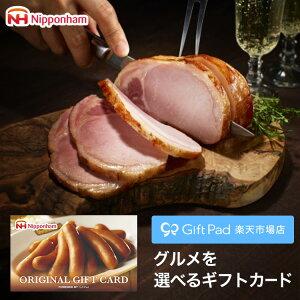 カードで贈るカタログギフト「日本ハム Vert(ヴェール)コース」 結婚祝い 出産祝い 引越し祝い 引き出物 内祝い オンラインギフト プレゼント ギフトカード | 肉 ギフト ハム 出産内祝い
