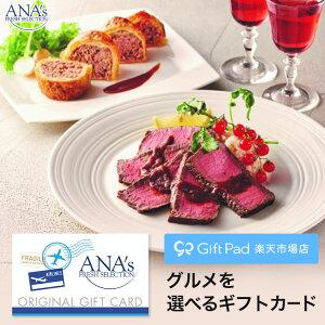 カードで贈るカタログギフト「ANAフーズ Blanc(ブラン)コース」 結婚祝い 出産祝い 引越し祝い 引き出物 内祝い オンラインギフト プレゼント ギフトカード | 肉 いくら ふぐ刺身 食べ物 に