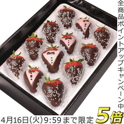 いちごチョコお誕生日記念日お祝い
