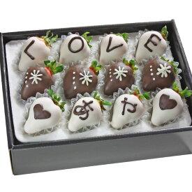 [ギフトパーク]バレンタイン ギフト チョコ いちごチョコレート[いちごアートチョコ12粒入]ラブネームフラワー 誕生日 結婚記念日 サプライズプレゼント 果物盛り合わせ 詰め合わせ スイーツ イチゴ 苺 フルーツチョコレート インスタ映え hp