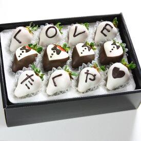[ギフトパーク]バレンタイン ギフト チョコ いちごチョコレート[いちごアートチョコ12粒入]ラブネームスーツ 誕生日 結婚記念日 サプライズプレゼント 果物盛り合わせ 詰め合わせ スイーツ イチゴ 苺 フルーツチョコレート インスタ映え hp