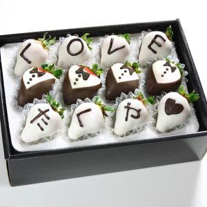 [ギフトパーク]ホワイトデー ギフト チョコ いちごチョコレート[いちごアートチョコ12粒入]ラブネームスーツ 誕生日 結婚記念日 サプライズプレゼント 果物盛り合わせ 詰め合わせ スイーツ
