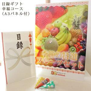 [ギフトパーク]ゴルフコンペ 豪華景品 果物詰め合わせ!季節の特選フルーツセット目録ギフト3万円 大阪中央卸売市場からその日に仕入れた新鮮果物をお届け!結婚式の2次会景品.ビンゴ景