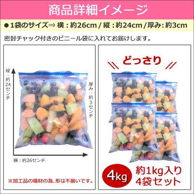 冷凍フルーツミックス商品詳細