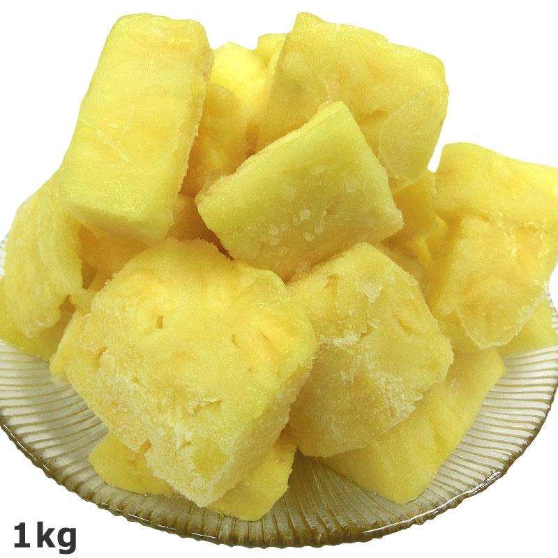 [ギフトパーク]【送料無料】冷凍 パイナップル 1kg(1kg×1袋)【あす楽対応】激安 お徳用 冷凍カットパイナップル デザート 冷凍フルーツ 果物 パイン 業務用やご家庭用に