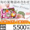 果物 ギフト 誕生日プレゼントにフルーツギフト 旬の果物詰め合わせ【水】お誕生日や記念日のお祝いの贈り物に男性女…