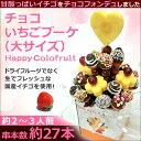 チョコレートフルーツブーケ サプライズプレゼント パーティー フルーツ 詰め合わせ スイーツ チョコレート バレンタインデー