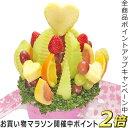 P2倍[4/26迄]果物 詰め合わせ【フルーツポット】ハッピーカラフルーツフラワーギフト カットフルーツ盛合せ サプライ…