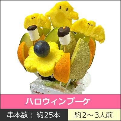 [ハロウィン][お菓子][面白い][おもしろい]ハロウィンポット