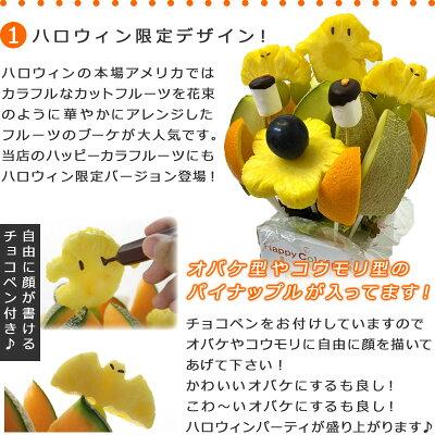 ハロウィン限定フルーツブーケ[ハロウィン][お菓子][面白い][おもしろい]ハロウィンポット