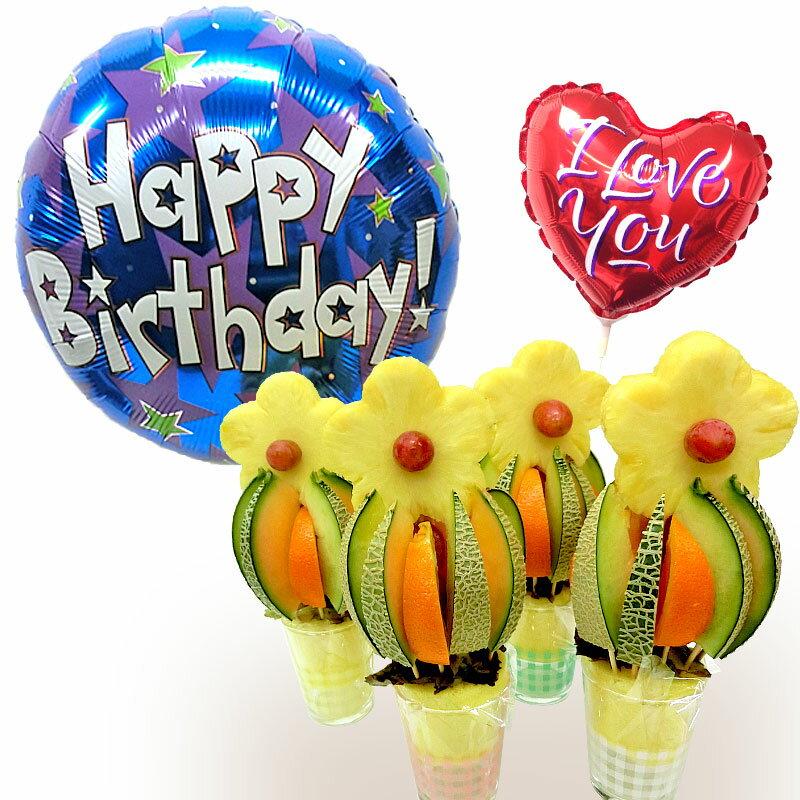 [ギフトパーク]バルーン付きフルーツブーケ【リリィ】パーティグッズ ハッピーカラフルーツフラワーギフト サプライズプレゼント 結婚記念日 結婚内祝い 誕生日 ケーキより面白い珍しい喜ばれる 贈り物 スイーツ お菓子 洋菓子 フルーツケーキ 父の日 お中元