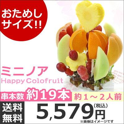 [ギフト][プレゼント][ハッピーカラフルーツ][フルーツブーケ][カットフルーツ][フルーツギフト][果物][フルーツ][ギフト][贈り物][贈答品][お祝い][記念日][誕生日プレゼント][誕生日ケーキ][バースデーケーキ][バースデー][バースデーギフト][誕生日]