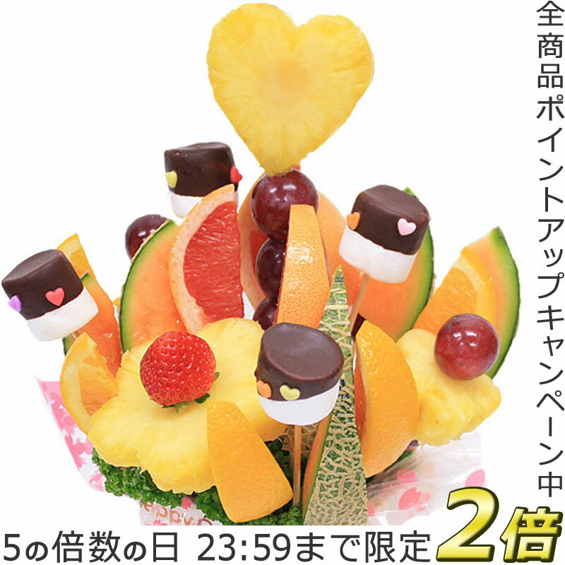 P2倍[5/25限定]果物 詰め合わせ【ノア】ハッピーカラフルーツフラワーギフト カットフルーツ盛合せ サプライズプレゼント 結婚記念日 結婚内祝い 誕生日 ケーキより面白い珍しい喜ばれる 贈り物 スイーツ お菓子 洋菓子 フルーツケーキ フルーツブーケ 父の日 お中元