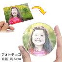 [ギフトパーク]写真 プリント ホワイトチョコレート【フォトチョコ 直径約6cm】敬老の日 お菓子 チョコ 文字入れ 誕生…