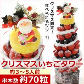 [ギフトパーク] 【クリスマス期間予約】クリスマス限定 フルーツタワー[クリスマスいちごタワー] クリスマスケーキをお探しの方にオススメのフルーツブーケ フルーツケーキ イチゴケーキ 宅配 送料無料【2020年X'mas】 インスタ映え