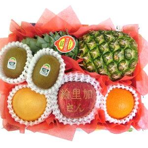 [ギフトパーク]名入れ ギフト ネーム入りフルーツセット(S)果物 詰め合わせ 誕生日プレゼント バースデーギフト サプライズ プレゼント 還暦祝い お祝い 出産内祝い 結婚内祝 お礼 贈り物 フ