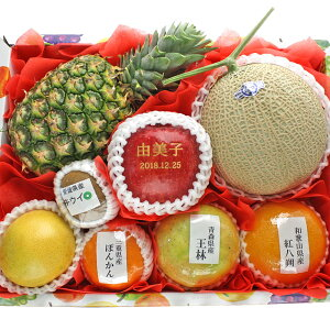 [ギフトパーク]文字入れ ギフト ネーム入りフルーツセット(L)静岡マスクメロン入り 果物 詰め合わせ 誕生日 プレゼント サプライズ バースデープレゼント お祝い 贈り物 御礼 お返し 母 父