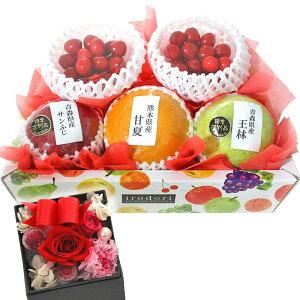[ギフトパーク]【2020年 母の日 ギフト】母の日さくらんぼ入り国産果物詰合せ【幸】赤色のバラ付き プリザーブドフラワー 花付き 母の日限定デザインメッセージカード・名入れのし付きフ