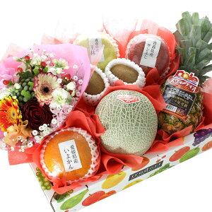 [ギフトパーク]生花付き 果物 詰め合わせ【空】メロン入り 花束 フラワーブーケ付き 誕生日プレゼント お祝い お見舞い 結婚祝い 贈答用 贈り物 喜ばれる 内祝い お礼 つめあわせ フルーツ