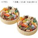[ギフトパーク]おせち料理 2020年 予約 京都のおせち[花籠二段(はなかご)一段二組]お正月 おせち 1人前 2人前 少人数 …