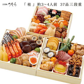 おせち料理予約2017年のむら京都おせち桂3〜4人京の味をご自宅で