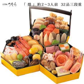 おせち料理予約2017年のむら京都おせち和洋三段重煌(きらめき)2〜3人前京の味をご自宅で