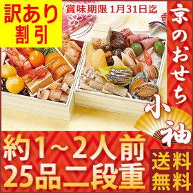 【送料無料】京の味をご自宅で!!2017年「京菜味のむらおせち小袖」2人前
