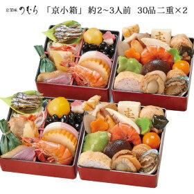 【送料無料】京の味をご自宅で!!2018年「京菜味のむらおせち京小箱」2人前