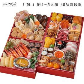 【送料無料】京の味をご自宅で!!2018年「京菜味のむらおせち雅」