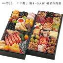 おせち 訳あり 割引 京菜味のむら おせち料理 千都 おせち 4人前〜5人前 新年会のおつまみに 京の味をご自宅で 盛り付…