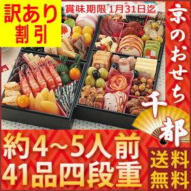 【送料無料】京の味をご自宅で!!2017年「京菜味のむらおせち雅」