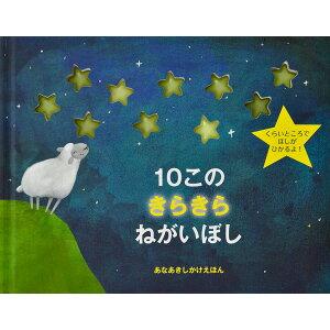 10このきらきらねがいぼし あなあきしかけえほん しかけ絵本 仕掛け絵本 星の絵本 ほしの絵本 知育絵本 出産祝い プレゼント ギフト 誕生日 赤ちゃん 幼児 0歳から4歳 読み聞かせ