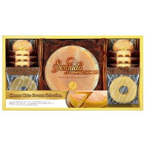 チーズケーキ&バウムクーヘンスイーツセット SS-20GP お菓子 洋菓子 スイーツ ケーキ セット 詰め合わせ ギフト 贈り物 プレゼント 内祝い お祝い 出産祝い 出産内祝い 引き出物 結婚祝い 結