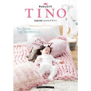 出産内祝い カタログギフト TINO ティノ マシュマロ 内祝い 内祝 出産祝いのお返し 人気 定番 おしゃれ かわいい ギフトカタログ 赤ちゃん ベビー 男の子 女の子 選べるギフト チョイスギフト