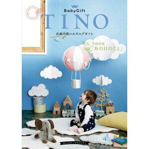 出産内祝い カタログギフト TINO ティノ ビスコッティ 送料無料 内祝い 内祝 出産祝いのお返し 人気 定番 おしゃれ かわいい ギフトカタログ 赤ちゃん ベビー 男の子 女の子 選べるギフト チ
