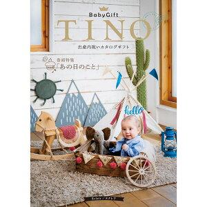 出産内祝い カタログギフト TINO ティノ エクレア 送料無料 内祝い 内祝 出産祝いのお返し 人気 定番 おしゃれ かわいい ギフトカタログ 赤ちゃん ベビー 男の子 女の子 選べるギフト チョイ