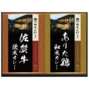 大正屋 椎葉山荘監修 佐賀牛&ありた鶏カレー TC-10