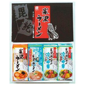 石黒製麺 YR-8S 米沢ラーメンギフト お中元 御中元 ギフト プレゼント ギフトセット 乾麺 誕生日 詰め合わせ