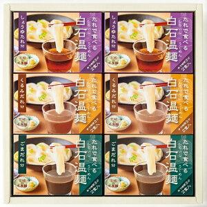 きちみ製麺 たれ付白石温麺 詰合せ BO-6 お中元 御中元 ギフト セット 詰め合わせ プレゼント ギフトセット 誕生日