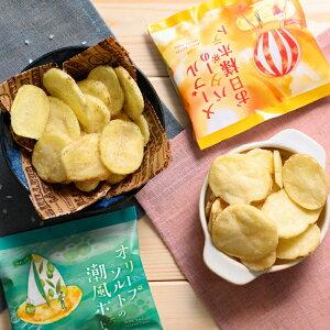 お日様と潮風のポテトカルビー(8袋)