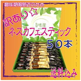 【訳あり!!】【送料無料!!】ネスカフェコーヒースティック!!50本【日時指定・代引き不可】