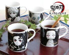 【公式】鬼滅の刃 モノクロームマグカップ