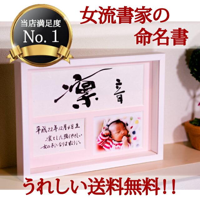 【当店満足度No1】上質な命名書を一生の記念に♪写真入りデザイン命名書(A4)