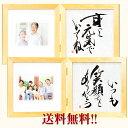 【敬老の日】[送料無料!!]師範書家の手書きメッセージ書−写真入り−(2面L版)