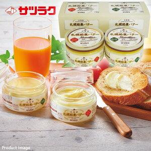 ギフト サツラク 札幌酪農 バター セット B-2 北海道 詰め合わせ 内祝い お祝い お返しF倉庫