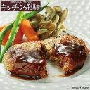 ギフト キッチン飛騨 国産 牛・豚 ハンバーグ100g×6 惣菜 お取り寄せ 詰め合わせ グルメ