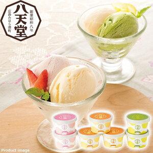 ギフト アイス クリーム スイーツ 八天堂 くりーむ アイス 詰め合わせ 内祝い お祝い お返し 快気祝い