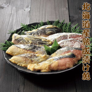 ギフト 北海道産 熟成 漬け魚 セット 詰め合わせ 内祝 快気内祝 お返し お礼 お取り寄せ F倉庫