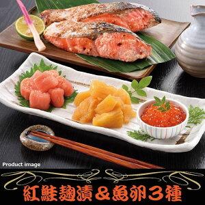 ギフト 紅鮭 塩麹漬と魚卵 3種 詰め合わせ お取り寄せ 北海道 F倉庫