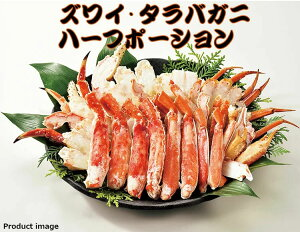 ギフト ズワイガニ タラバガニ ハーフポーション 蟹 セット 詰め合わせ 内祝 快気内祝 お返し お礼 お取り寄せ F倉庫